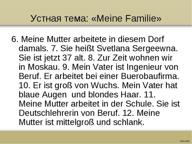 Устная тема: «Meine Familie» 6. Meine Mutter arbeitete in diesem Dorf damals....