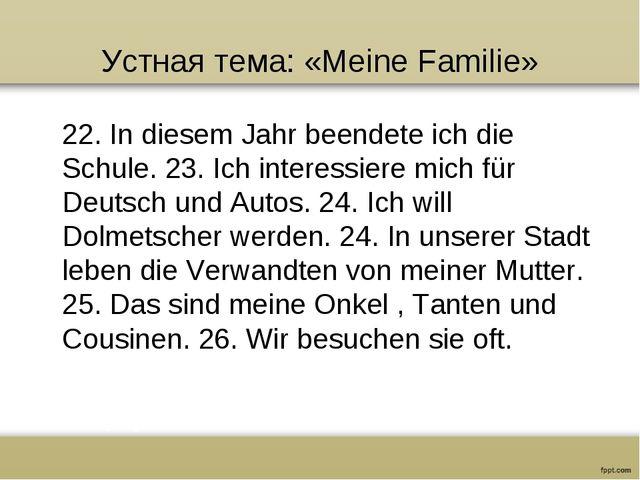 Устная тема: «Meine Familie» 22. In diesem Jahr beendete ich die Schule. 23....