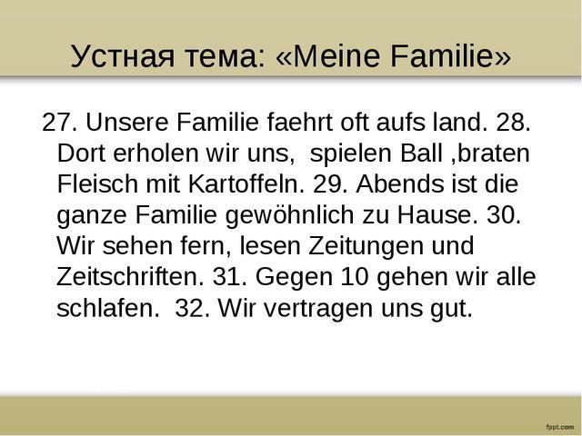Устная тема: «Meine Familie» 27. Unsere Familie faehrt oft aufs land. 28. Dor...