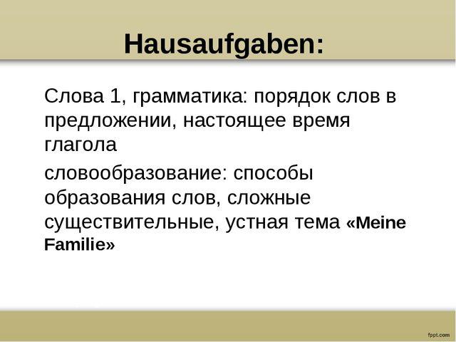 Hausaufgaben: Слова 1, грамматика: порядок слов в предложении, настоящее врем...