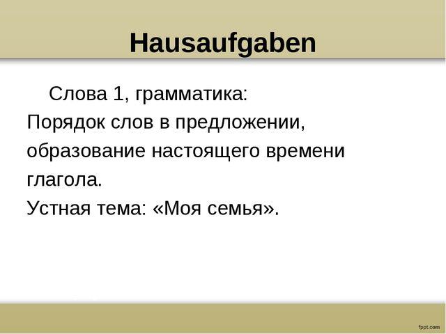 Hausaufgaben Слова 1, грамматика: Порядок слов в предложении, образование нас...