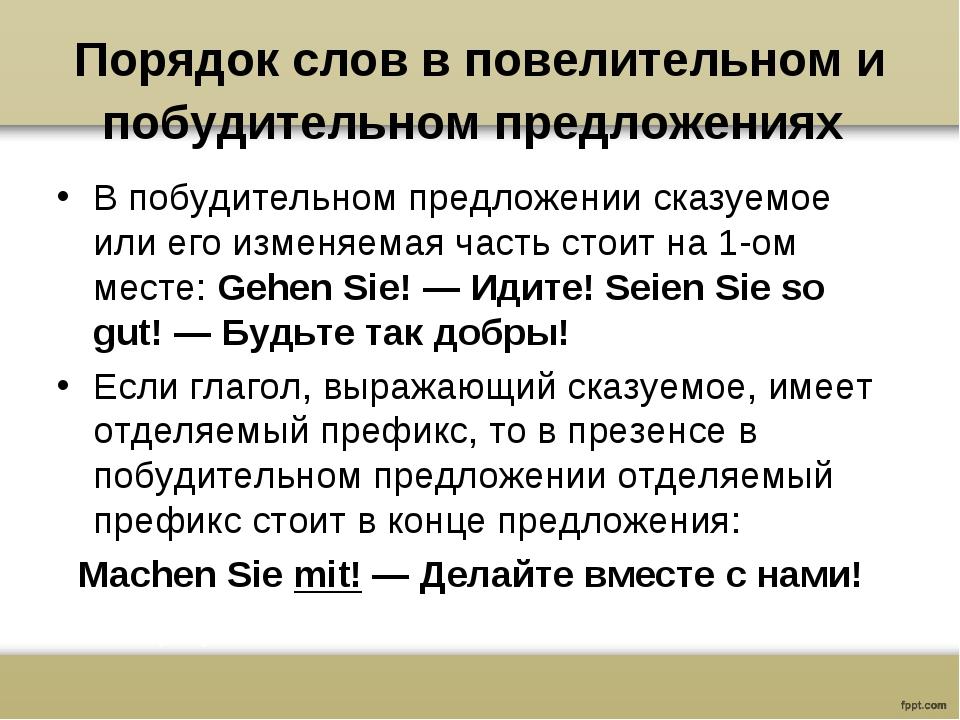 Порядок слов в повелительном и побудительном предложениях В побудительном пре...