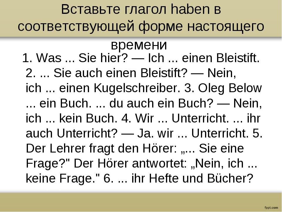 Вставьте глагол haben в соответствующей форме настоящего времени 1. Was ... S...