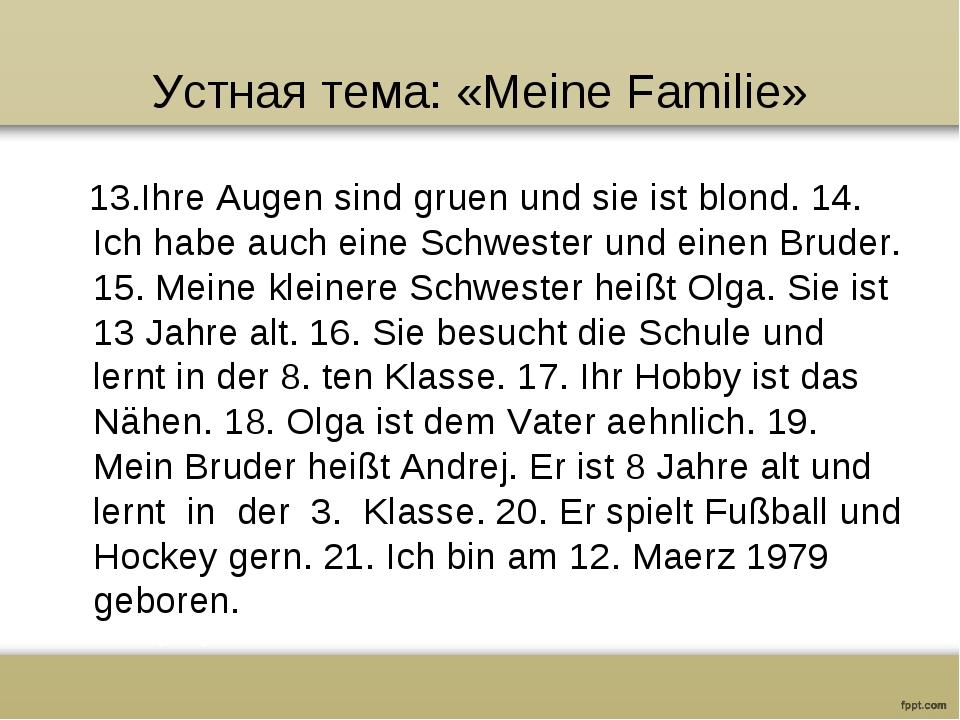 Устная тема: «Meine Familie» 13.Ihre Augen sind gruen und sie ist blond. 14....