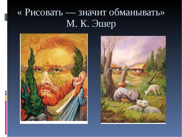 « Рисовать — значит обманывать» М. К. Эшер