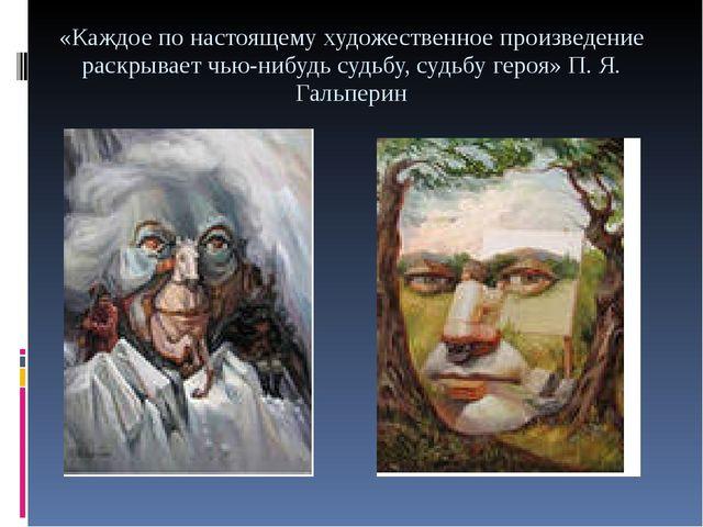 «Каждое по настоящему художественное произведение раскрывает чью-нибудь судьб...