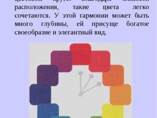 Цветовая гармония, построенная на основе трех цветов – «Аналогичная»: достиг