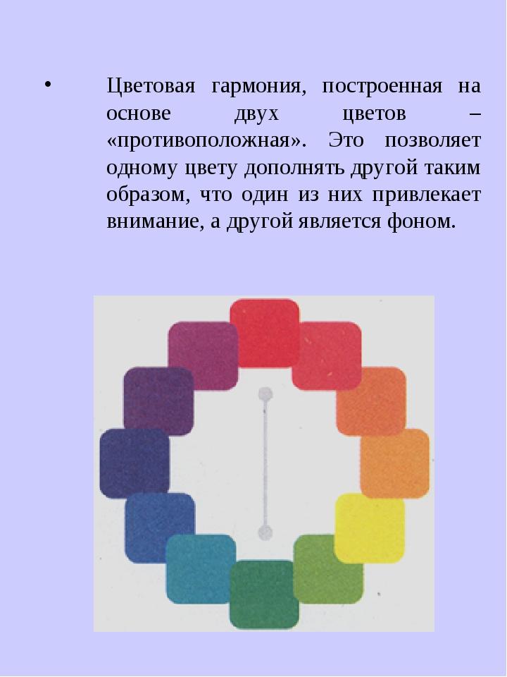 Цветовая гармония, построенная на основе двух цветов – «противоположная». Это...
