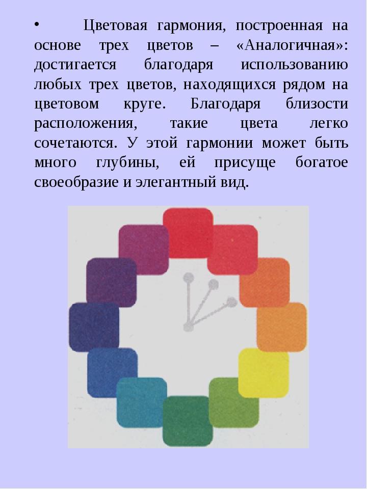 Цветовая гармония, построенная на основе трех цветов – «Аналогичная»: достиг...