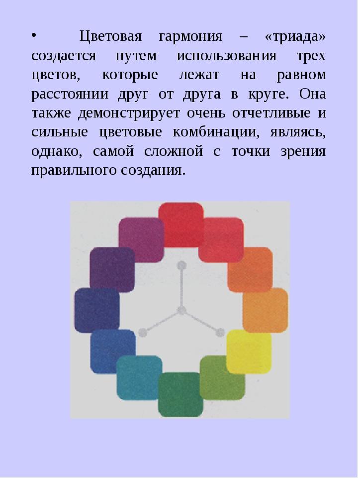 Цветовая гармония – «триада» создается путем использования трех цветов, кото...