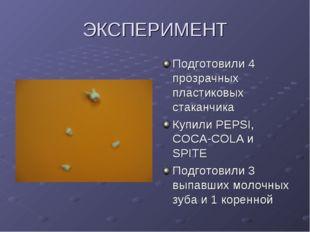 ЭКСПЕРИМЕНТ Подготовили 4 прозрачных пластиковых стаканчика Купили PEPSI, COC