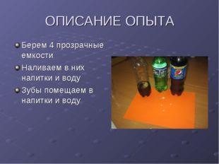 ОПИСАНИЕ ОПЫТА Берем 4 прозрачные емкости Наливаем в них напитки и воду Зубы