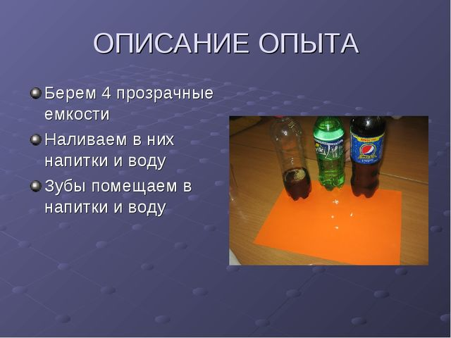 ОПИСАНИЕ ОПЫТА Берем 4 прозрачные емкости Наливаем в них напитки и воду Зубы...