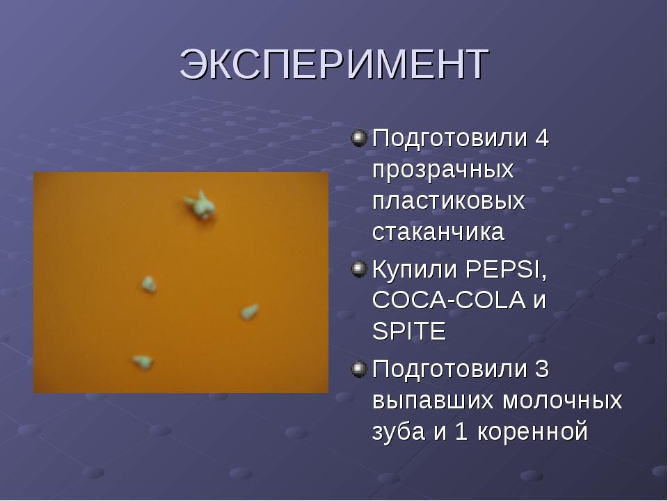 ЭКСПЕРИМЕНТ Подготовили 4 прозрачных пластиковых стаканчика Купили PEPSI, COC...