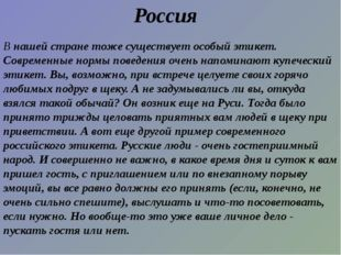 Россия В нашей стране тоже существует особый этикет. Современные нормы поведе