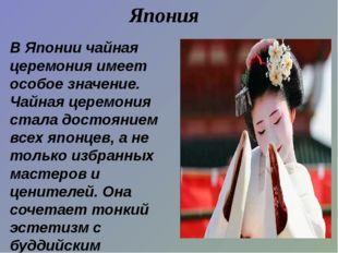 Япония В Японии чайная церемония имеет особое значение. Чайная церемония стал