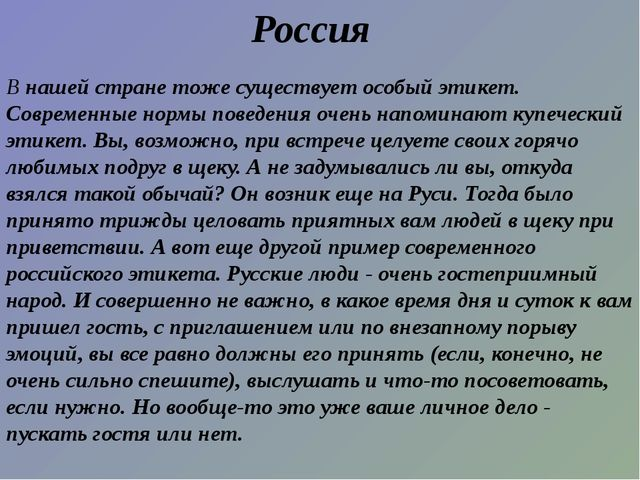Россия В нашей стране тоже существует особый этикет. Современные нормы поведе...