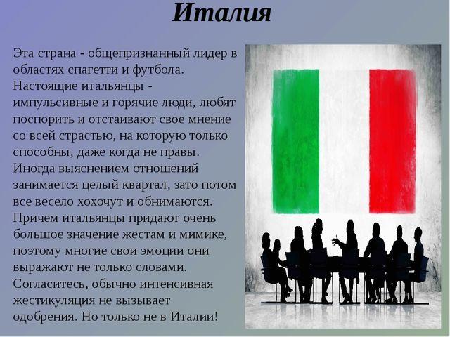 Италия Эта страна - общепризнанный лидер в областях спагетти и футбола. Насто...