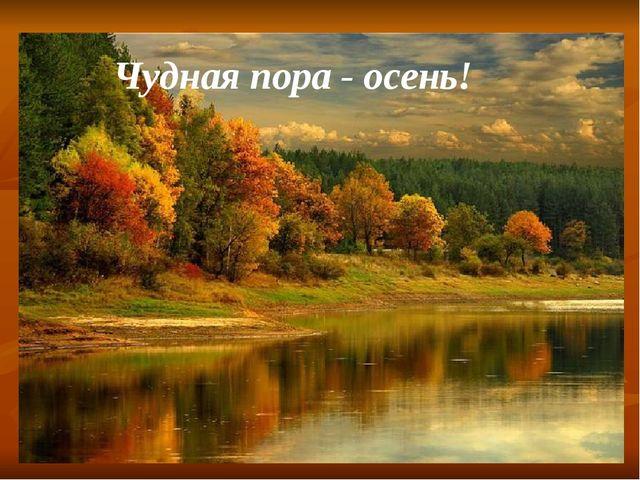 Чудная пора - осень!