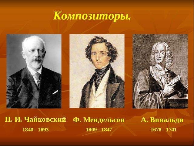 Ф. Мендельсон А. Вивальди Композиторы. 1840 - 1893 1809 - 1847 1678 - 1741