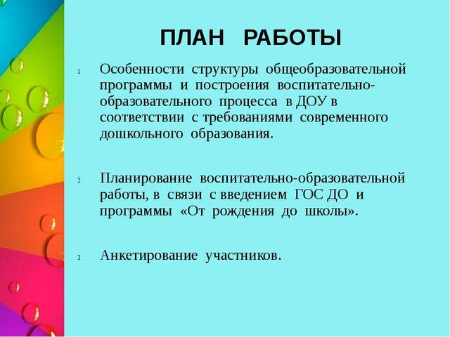 ПЛАН РАБОТЫ Особенности структуры общеобразовательной программы и построения...