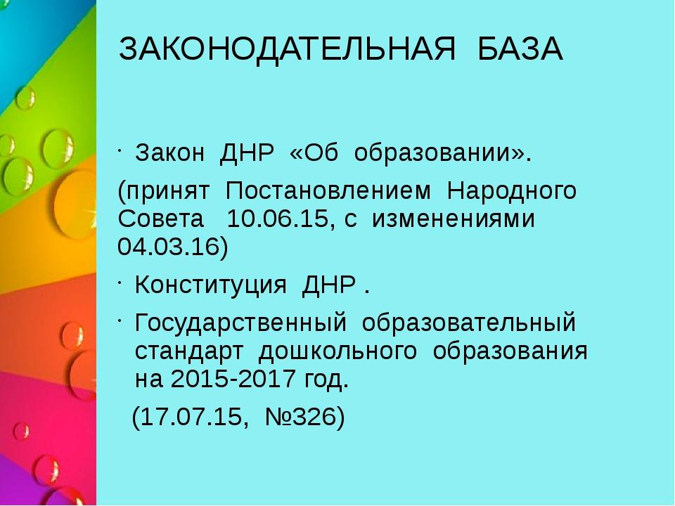 ЗАКОНОДАТЕЛЬНАЯ БАЗА Закон ДНР «Об образовании». (принят Постановлением Народ...