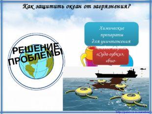Как защитить океан от загрязнения? РЕШЕНИЕ ПРОБЛЕМЫ «Суда-губки», «био-пылесо