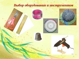 Выбор оборудования и инструментов *