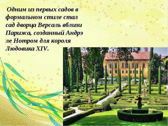 Одним из первых садов в формальном стиле стал сад дворца Версаль вблизи Пари...