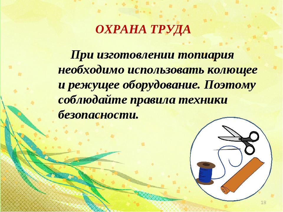 При изготовлении топиария необходимо использовать колющее и режущее оборудов...