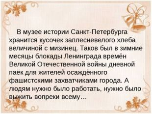 В музее истории Санкт-Петербурга хранится кусочек заплесневелого хлеба велич