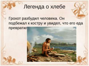 Легенда о хлебе Грохот разбудил человека. Он подбежал к костру и увидел, что