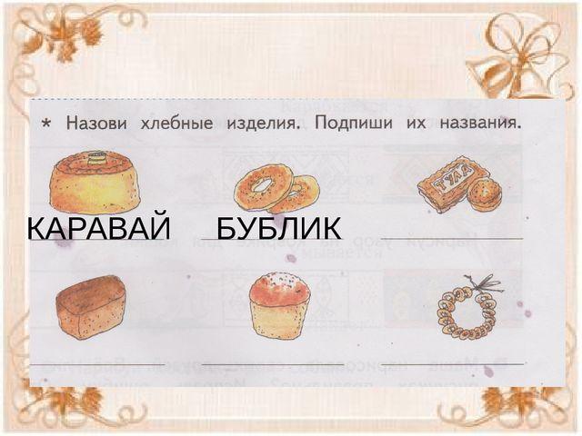 КАРАВАЙ БУБЛИК