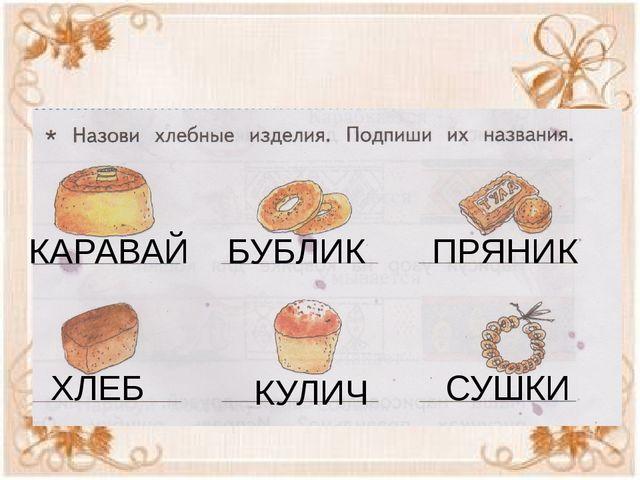 КАРАВАЙ БУБЛИК ПРЯНИК ХЛЕБ КУЛИЧ СУШКИ