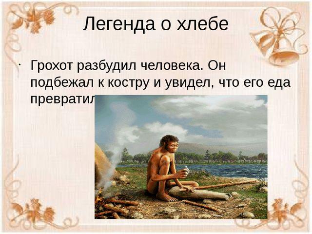 Легенда о хлебе Грохот разбудил человека. Он подбежал к костру и увидел, что...