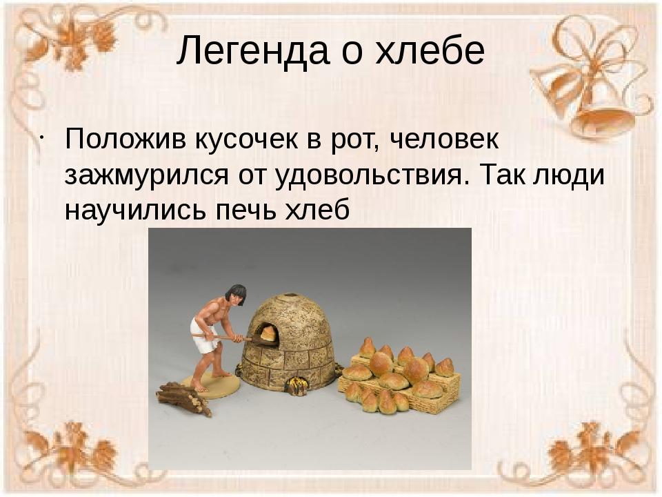Легенда о хлебе Положив кусочек в рот, человек зажмурился от удовольствия. Та...