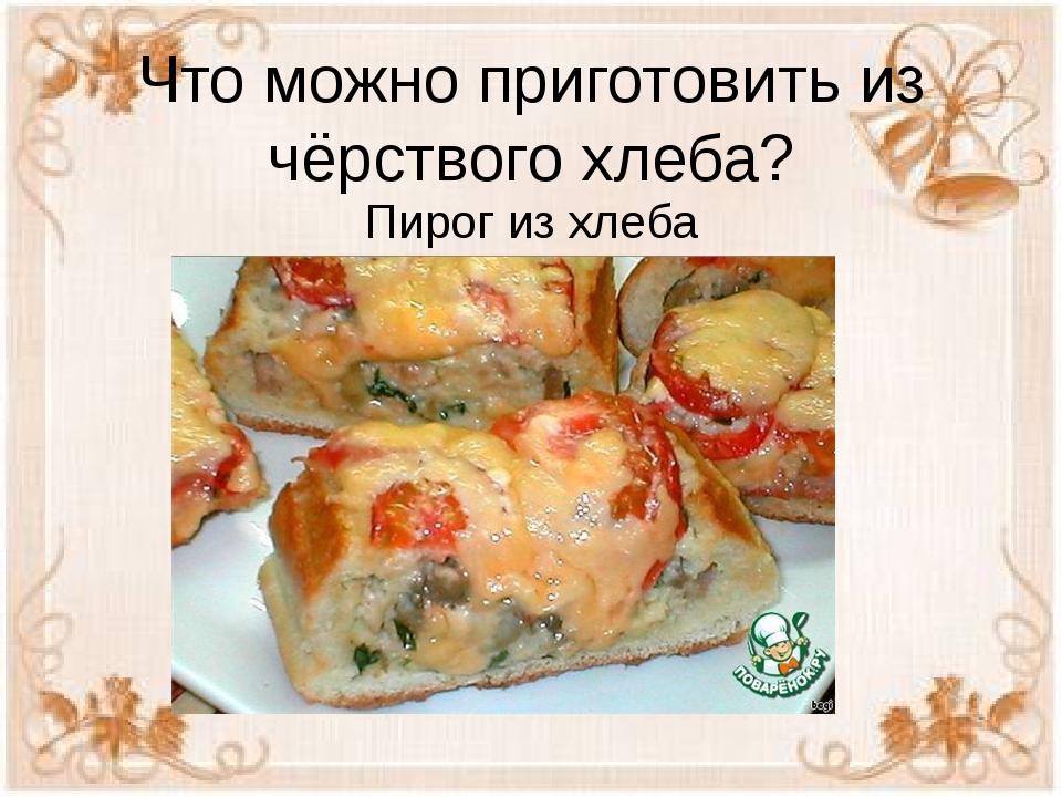Вкуснятина из черствого хлеба.Подборка лучших рецептов