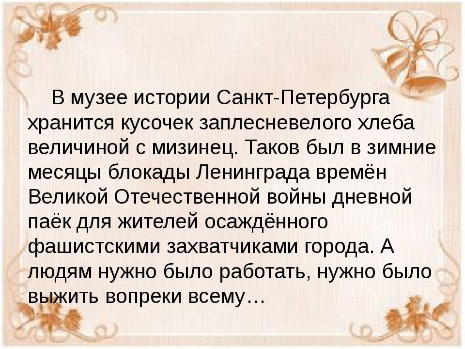 В музее истории Санкт-Петербурга хранится кусочек заплесневелого хлеба велич...