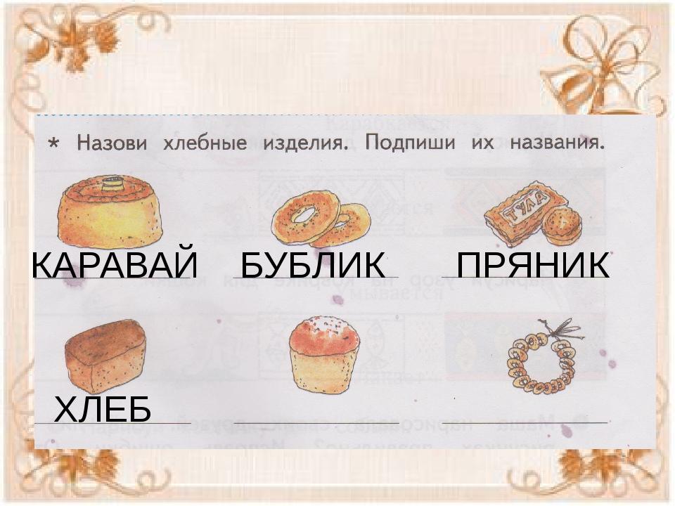 КАРАВАЙ БУБЛИК ПРЯНИК ХЛЕБ