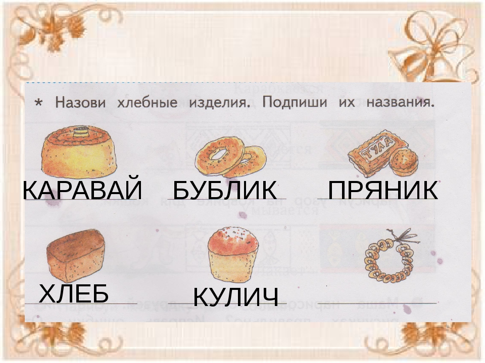 КАРАВАЙ БУБЛИК ПРЯНИК ХЛЕБ КУЛИЧ