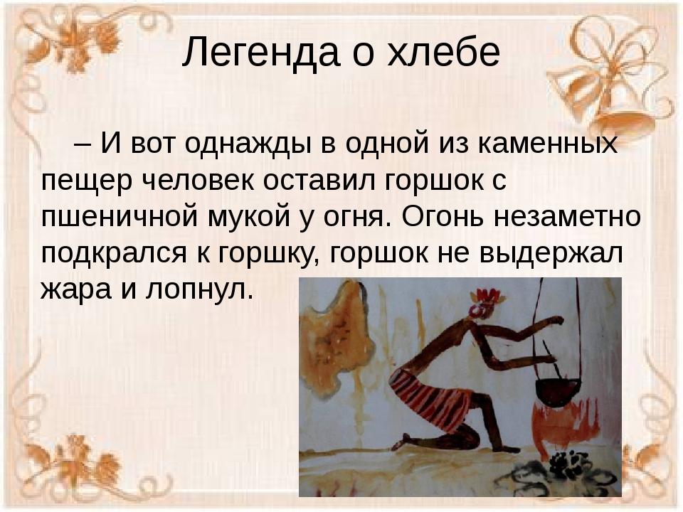 Легенда о хлебе – И вот однажды в одной из каменных пещер человек оставил гор...