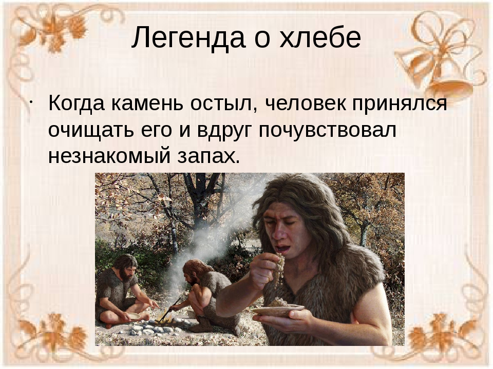 Легенда о хлебе Когда камень остыл, человек принялся очищать его и вдруг почу...