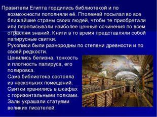 Правители Египта гордились библиотекой и по возможности пополняли её. Птолеме