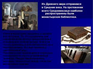 Из Древнего мира отправимся в Средние века. На протяжении всего Средневековья