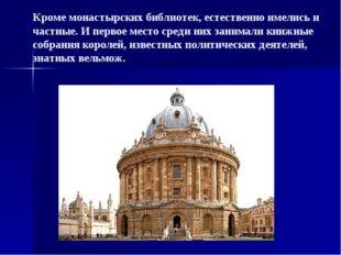 Кроме монастырских библиотек, естественно имелись и частные. И первое место с
