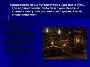 Продолжаем наше путешествие в Древнюю Русь, где издавна знали, любили и очен