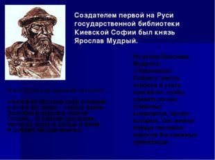 Создателем первой на Руси государственной библиотеки Киевской Софии был князь