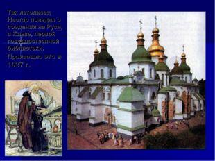 Так летописец Нестор поведал о создании на Руси, в Киеве, первой государстве