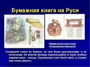 . Бумажная книга на Руси Создавали книги из бумаги, но они были рукописными,