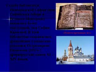 Судьба библиотеки Новгородской Софии (при Софийском соборе в Великом Новгород